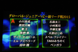 小川とザック、石森と小峠が同ブロックに 「グローバル・ジュニアリーグ戦」ブロック分け発表