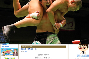 中嶋がフリー転向、健介オフィスから独立 自身のブログで発表