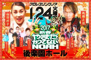 「丸藤軍vs邦子軍」対抗戦開催 1・24後楽園『新春やまだかつてないNOAH』