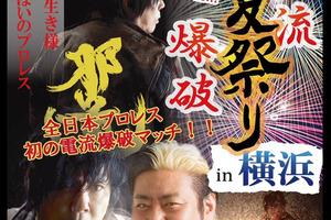 大仁田-諏訪魔の電流爆破マッチが正式決定 7・16横浜大会『電流爆破夏祭りin横浜』の開催が決定