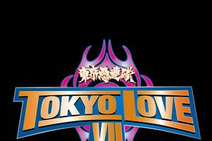 9・27新宿大会『東京LOVE VII』の開催が決定