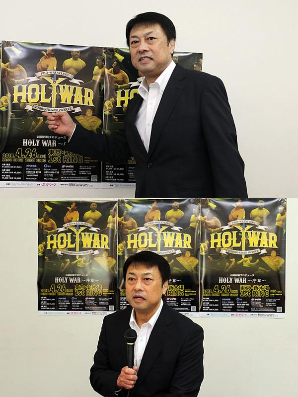 コンセプトは昔と現代の激突 川田利明プロデュース興行4・26新木場大会『HOLY WAR〜序章〜』開催決定