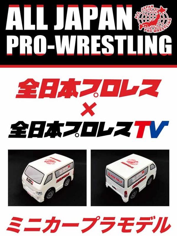 3・25さいたまSA無料配信、CC全15大会配信 動画サイト『全日本プロレスTV』3・19後楽園で入会手続きスタート