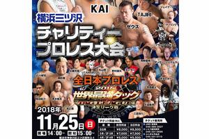 最強タッグ11・25横浜大会がKAI自主興行として開催