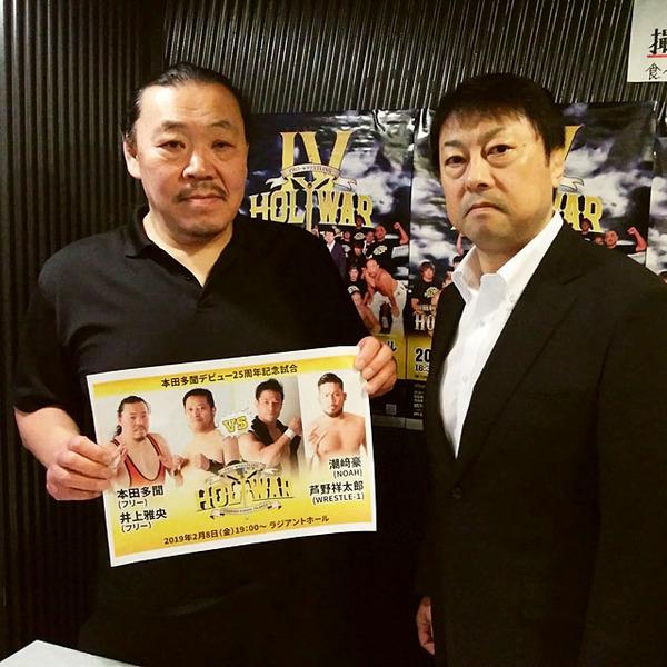 本田25周年記念試合が決定 2・8横浜大会全カード出揃う