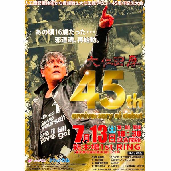大仁田5ヵ月ぶり復帰戦で電流爆破 45周年記念大会7・13新木場全カード決定