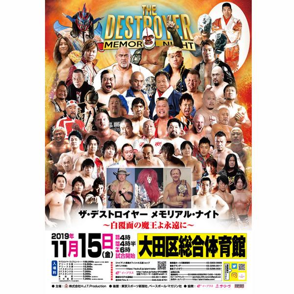 和田アキ子さんの来場が決定 小橋が中継ゲスト解説として登場 11・15大田区試合順決定