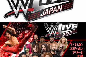 7・2大阪、7・3&4横アリ2連戦 中邑、アスカ&カイリ凱旋 『WWE Live Japan』開催決定