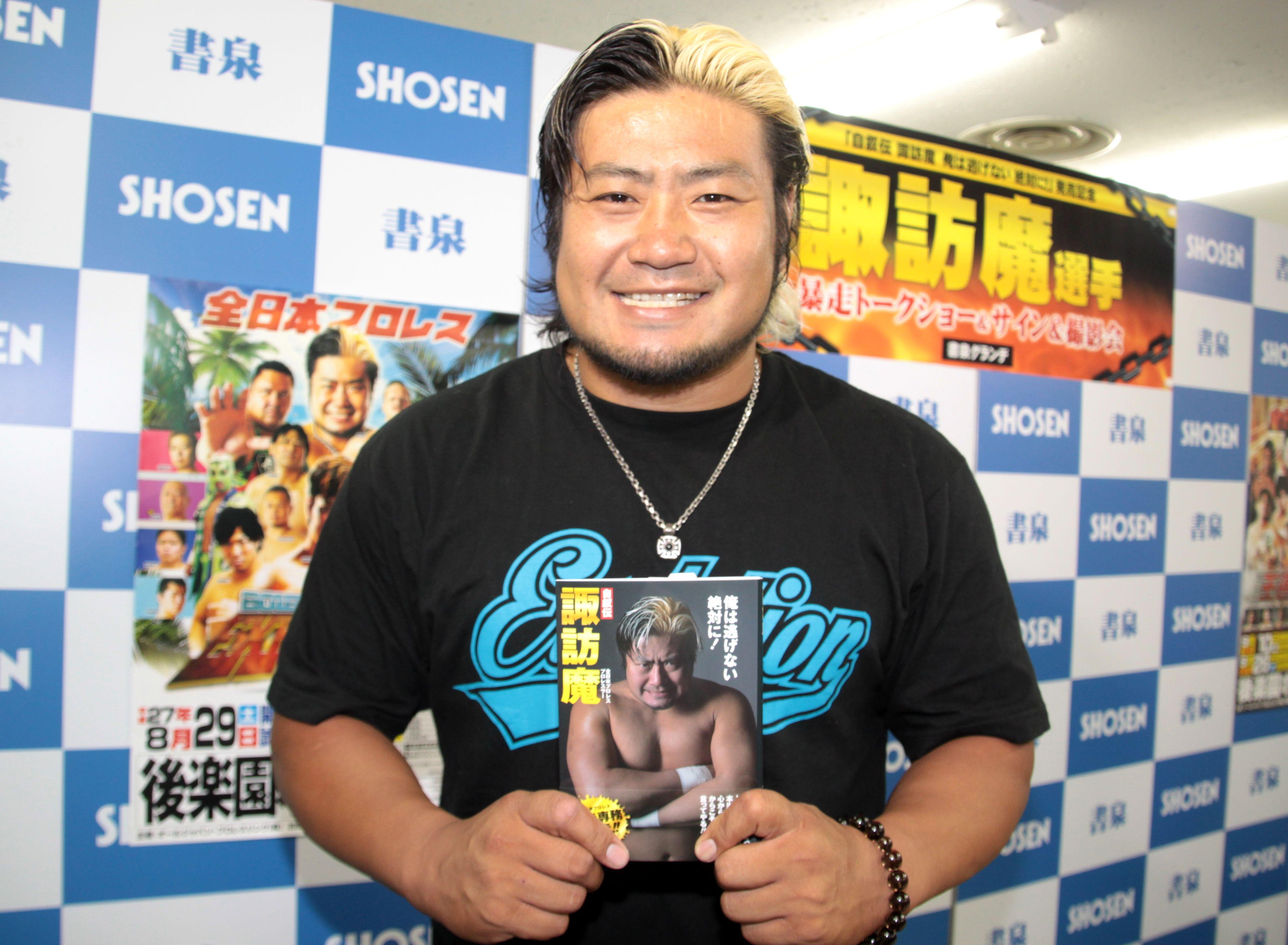 「白石のときなんてもっと大変だったので」と全日本プロレスの現状を語る諏訪魔。9月10日開幕の王道トーナメントに優勝して、再び3冠のベルトを巻くと宣言。