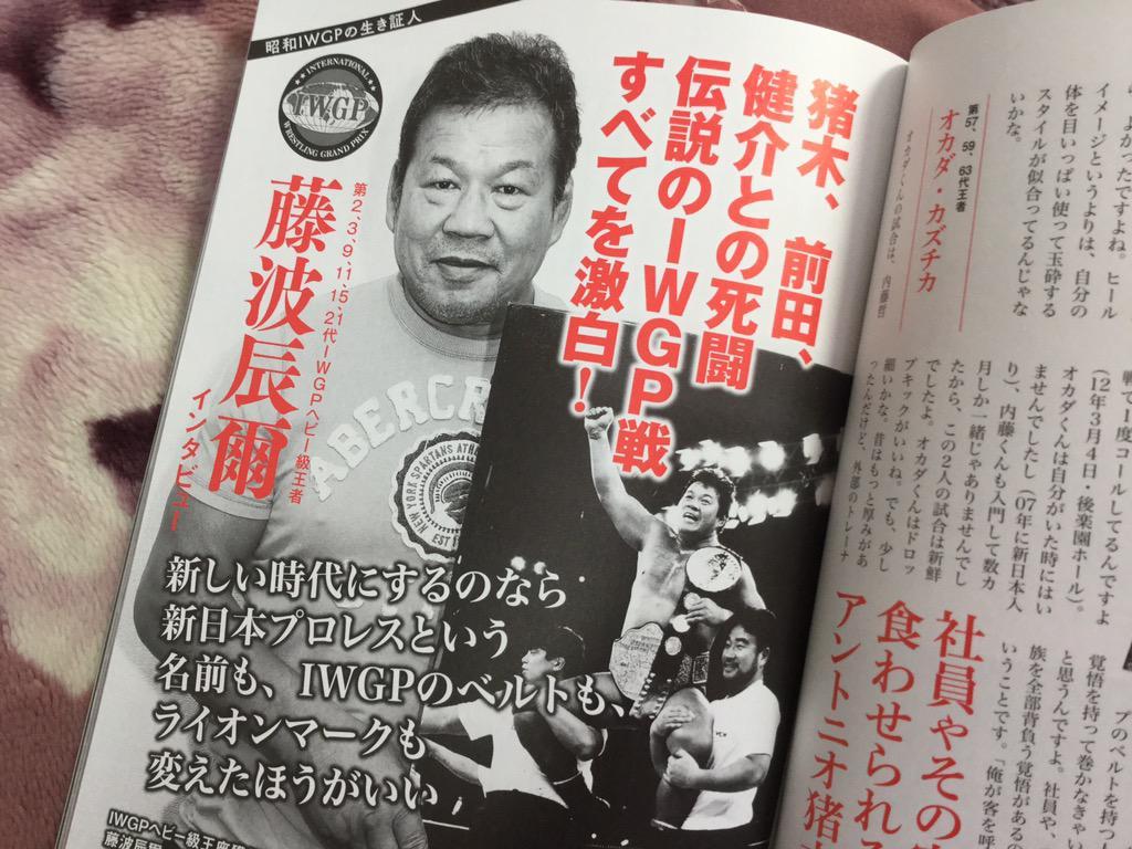 """好調な新日本を""""斬る""""のは宝島社だけじゃない!双葉社のムック本も強烈な内容"""