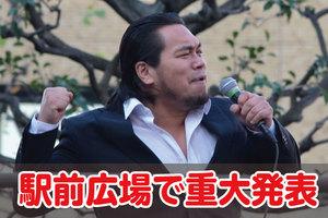 HARASHIMAと棚橋弘至の再戦が大森駅前で発表!現場からお伝えします!