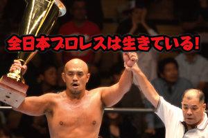 どっこい全日本プロレスは生きている!