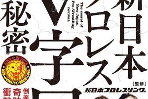 ブックレビュー『新日本プロレスV字回復の秘密』(その1)