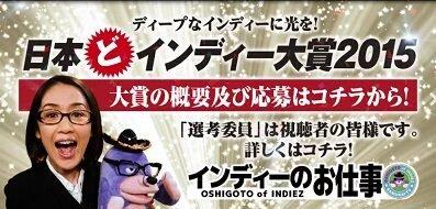 「輝け!日本どインディー大賞2015」開催!【多重ロマンチック的ぼくらのプロレス】