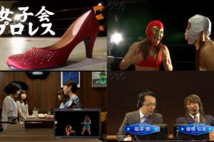 女と女の熱き闘い-Eテレ・ジャッジ「女子会プロレス」