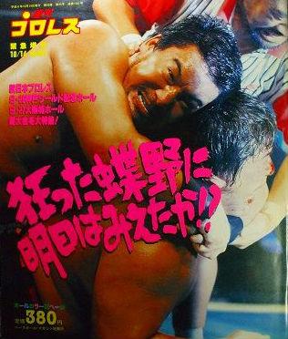 1994年9月の蝶野正洋~白き極上バタフライから黒き極悪バタフライへ! 衝撃の武闘派転向~【ぼくらのプロレス物語】