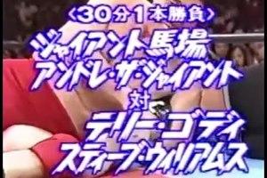 1990年11月大阪、世界の巨人・ジャイアント馬場があの最強コンビとのリターンマッチに燃えていた!【ぼくらのプロレス物語】