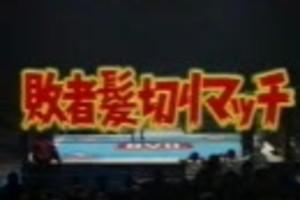 1996年2月札幌、野上彰VS小林邦昭 敗者髪切りマッチで魅せた侍達の男気【ぼくらのプロレス物語】
