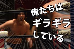 全日本プロレスはもっと研ぎ澄ませたら人気が出るかも
