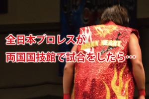 全日本プロレスが両国国技館で試合をしたら…