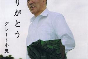 グレート小鹿74歳の挑戦、大日本プロレス躍進の道理