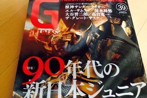 〈特集〉90年代の新日本ジュニア 〜プロレス専門誌 Gスピリッツ Vol.39〜