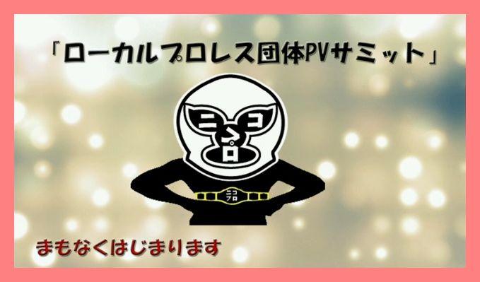 4団体繚乱「ローカルプロレス団体PVサミット」【多重ロマンチック的ぼくらのプロレス】