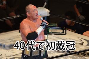 40代も輝ける!大日本プロレス星野勘九郎がデスマッチ王座初戴冠