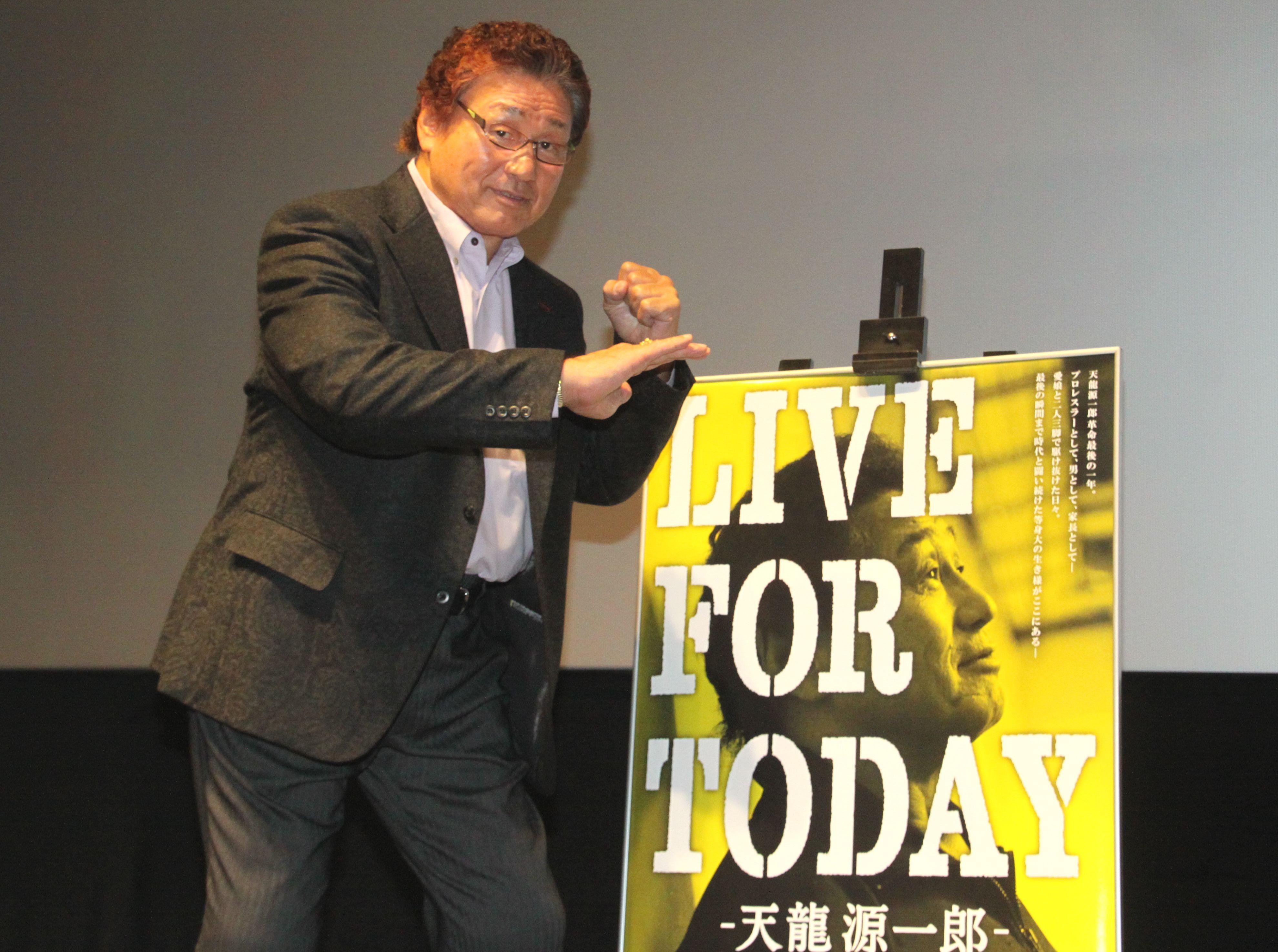 ドキュメンタリー映画『LIVE FOR TODAY-天龍源一郎-』を見て、天龍が不覚にも涙