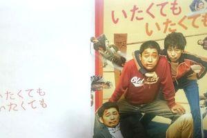 プロレス恋愛映画『いたくても いたくても』の公開初日舞台挨拶で1・2・3・ダーッ!!