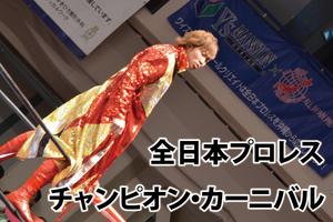 春の祭典と言えば…全日本プロレスのチャンピオン・カーニバルが開幕!