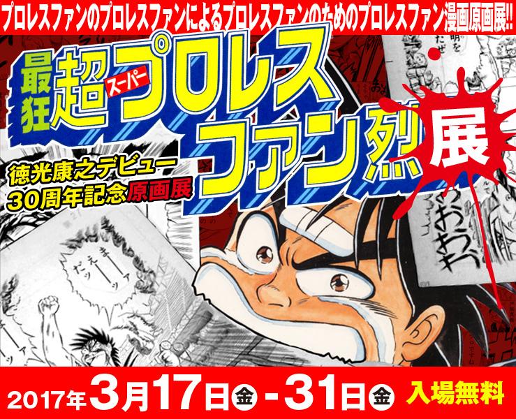 漫画『最狂超プロレスファン烈伝』の原画展が開催中!!