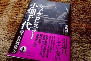 1955年の東京女子プロレスも熱かった 小畑千代から語る戦後史【多重ロマンチック的ぼくらのプロレス】