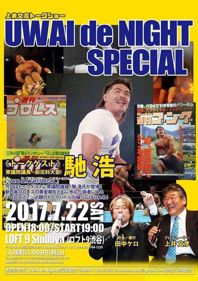 渋谷に降り注ぐ北斗の流星! 7・22「UWAI de NIGHT SPECIAL」開催!