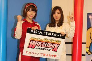 8.29『豆腐プロレス』後楽園大会。松井珠理奈と宮脇咲良がタッグで対戦!!