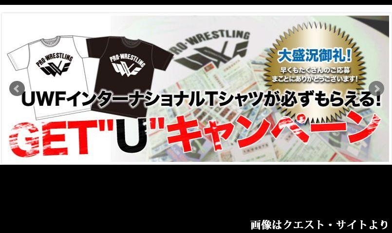 UvsW★ING! クエストのDVDを買って、オリジナルプロレスシャツを手に入れようキャンペーン【多重ロマンチック的ぼくらのプロレス】