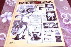 「虚言と大言壮語の歴史」がわかる資料集「力道山史 否!1938-1963」【多重ロマンチック的ぼくらのプロレス】