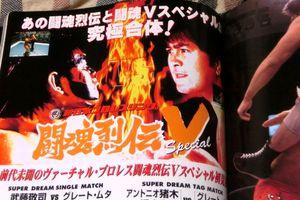 思い出す「新日本プロレスリング闘魂烈伝V Special」【多重ロマンチック的ぼくらのプロレス】
