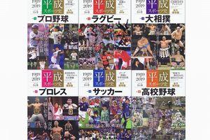 「平成スポーツ史 1989-2019」から馳せるプロレスリングあれこれ【多重ロマンチック的ぼくらのプロレス】
