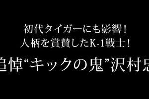 """初代タイガーにも影響!人柄を賞賛したK-1戦士!追悼""""キックの鬼""""沢村忠。"""