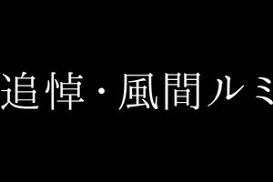 西村知美、本田美奈子と並ぶ快挙達成!明確に決まっていた結婚相手!追悼・風間ルミ